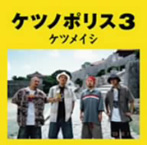 ケツメイシ/ケツノポリス3(アルバム)