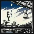 藍坊主/ヒロシゲブルー(アルバム)