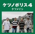 ケツメイシ/ケツノポリス4(アルバム)