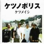 ケツメイシ/ケツノポリス(アルバム)