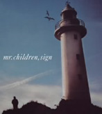 Mr.Children/sign(シングル)