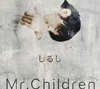 Mr.Children/しるし(シングル)