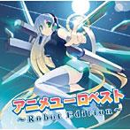 アニメユーロベスト~Robot Edition~(アルバム)