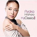 平原綾香/my Classics3(アルバム)