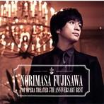 藤澤ノリマサ/POP OPERA THEATER~5th Anniversary Best(アルバム)