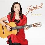 小野リサ/Japao 3(アルバム)