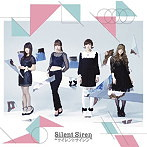 Silent Siren/サイレントサイレン(アルバム)