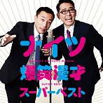 ナイツ/ナイツ爆笑漫才スーパーベスト(アルバム)