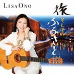小野リサ/旅 そして ふるさと(アルバム)