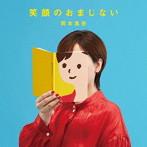 岡本真夜/笑顔のおまじない(アルバム)