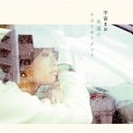 宇宙まお/永遠のロストモーメント(アルバム)