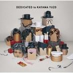 加山雄三/DEDICATED to KAYAMA YUZO(アルバム)