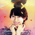 Follow my heart/芝崎典子(アルバム)