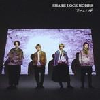 SHARE LOCK HOMES/おかえり桜(Type-N)(シングル)