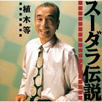 植木等/スーダラ伝説(UHQCD)(アルバム)