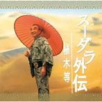 植木等/スーダラ外伝(UHQCD)(アルバム)