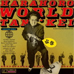 谷啓/ハラホロ・ワールド(UHQCD)(アルバム)