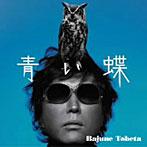 トベタ・バジュン/青い蝶(アルバム)