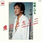 松崎しげる/愛のメモリー(発売35周年 アニバーサリーエディション)(シングル)