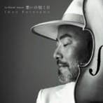 Le Grand Amour~想いの届く日 古澤巌(VN)(アルバム)