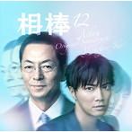 「相棒season12」オリジナルサウンドトラック/池頼広(アルバム)