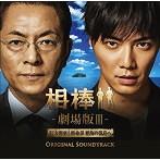 「相棒-劇場版3-」オリジナル・サウンドトラック/池頼広(アルバム)