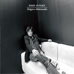 松崎しげる/black on black(アルバム)