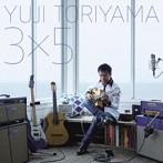 鳥山雄司/3x5(アルバム)