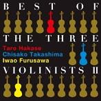 古澤巌/高嶋ちさ子/葉加瀬太郎/BEST OF THE THREE VIOLINISTS II(アルバム)