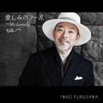 古澤巌/愛しみのフーガ~Mr.Lonely~(アルバム)