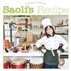 仙道さおり/Saoli's Recipe(アルバム)