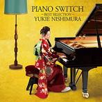 西村由紀江/PIANO SWITCH~BEST SELECTION~(アルバム)