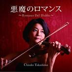 悪魔のロマンス~Romance Del Diablo~ 高嶋ちさ子(VN)(アルバム)
