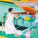 西村由紀江/PIANO SWITCH 2~PIANO LOVE COLLECTION~(アルバム)