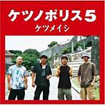 ケツメイシ/ケツノポリス5(アルバム)