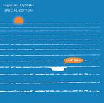 杉山清貴/Sugiyama Kiyotaka SPECIAL EDITION Surf Days(アルバム)