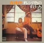 古井戸/オレンジ色のすけっち(アルバム)