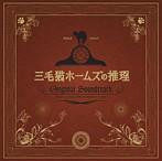 三毛猫ホームズの推理 オリジナル・サウンドトラック(アルバム)