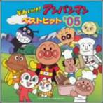 それいけ!アンパンマン ベストヒット'05(アルバム)