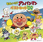 「それいけ!アンパンマン」ベストヒット'09(アルバム)