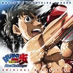 「はじめの一歩 New Challenger」オリジナル・サウンドトラック(アルバム)