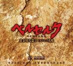 「ベルセルク 黄金時代篇2 ドルドレイ攻略」オリジナル・サウンドトラック(アルバム)