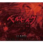 映画「ベルセルク 黄金時代篇III 降臨」オリジナル・サウンドトラック/鷺巣詩郎(アルバム)
