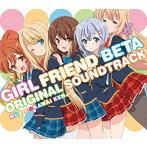 「ガールフレンド(仮)」オリジナル・サウンドトラック/川井憲次(Blu-spec CD)(アルバム)