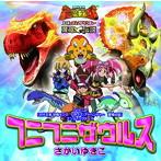 フニフニザウルス/さかいゆきこ(シングル)