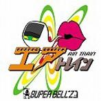 SUPER BELL'Z/AIR TRAIN(アルバム)