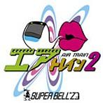 SUPER BELL'Z/AIR TRAIN2(アルバム)