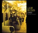 ZARD/この涙 星になれ(シングル)