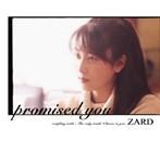 ZARD/promised you(シングル)