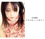 ZARD/今日はゆっくり話そう(シングル)